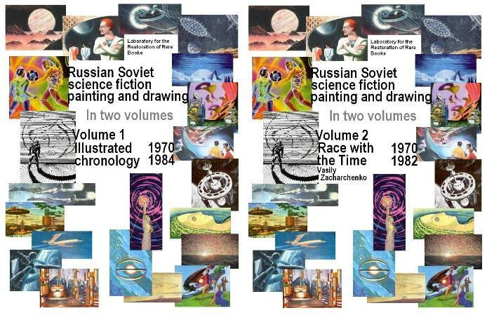 Russian science fiction painting in two volumes.jpg